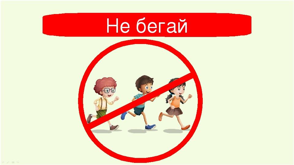 Не бегать картинка для детей