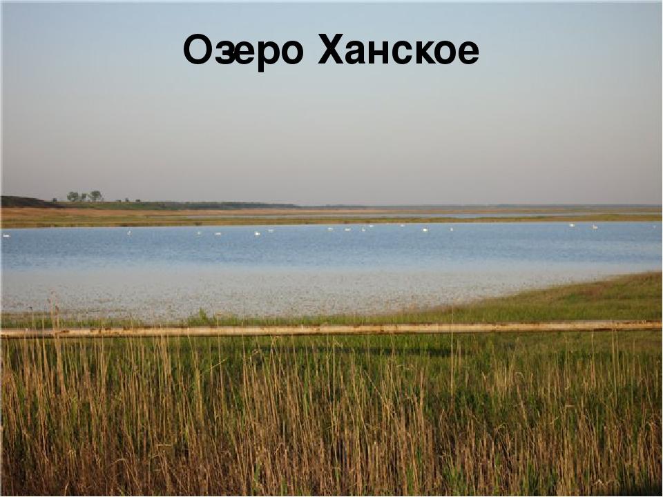 будущей ханское озеро фотографии отмечается, чтобы