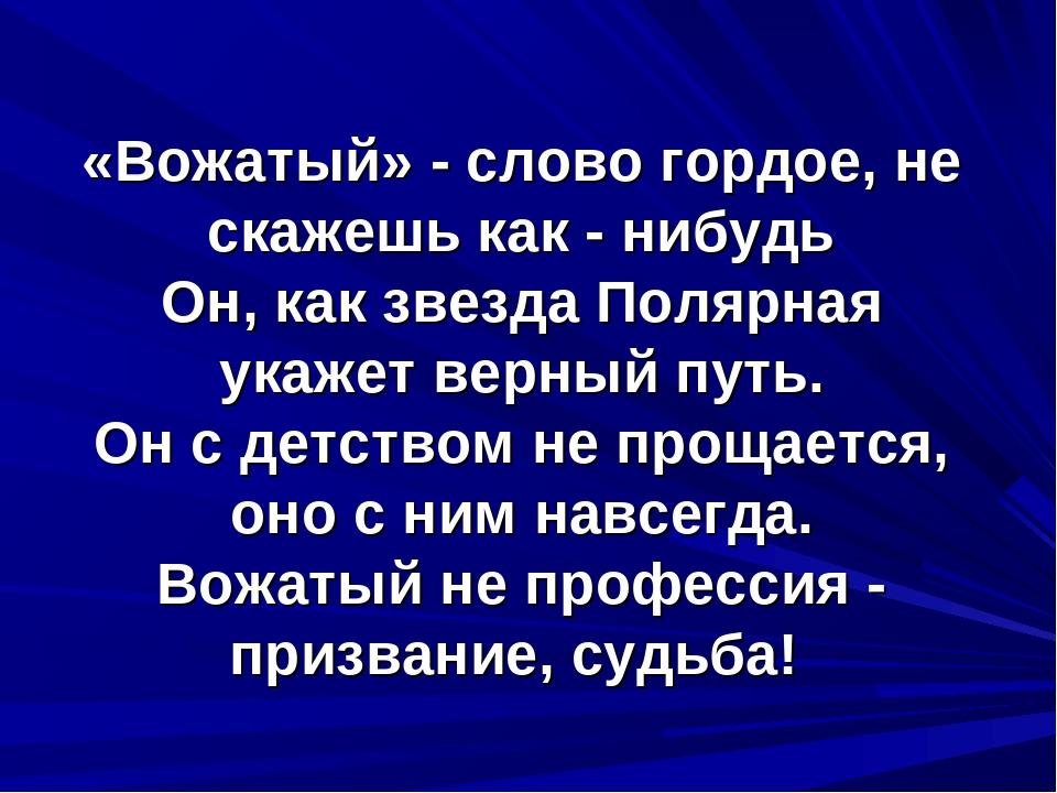 «Вожатый» - слово гордое, не скажешь как - нибудь Он, как звезда Полярная ука...