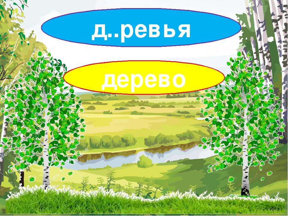 д..ревья дерево