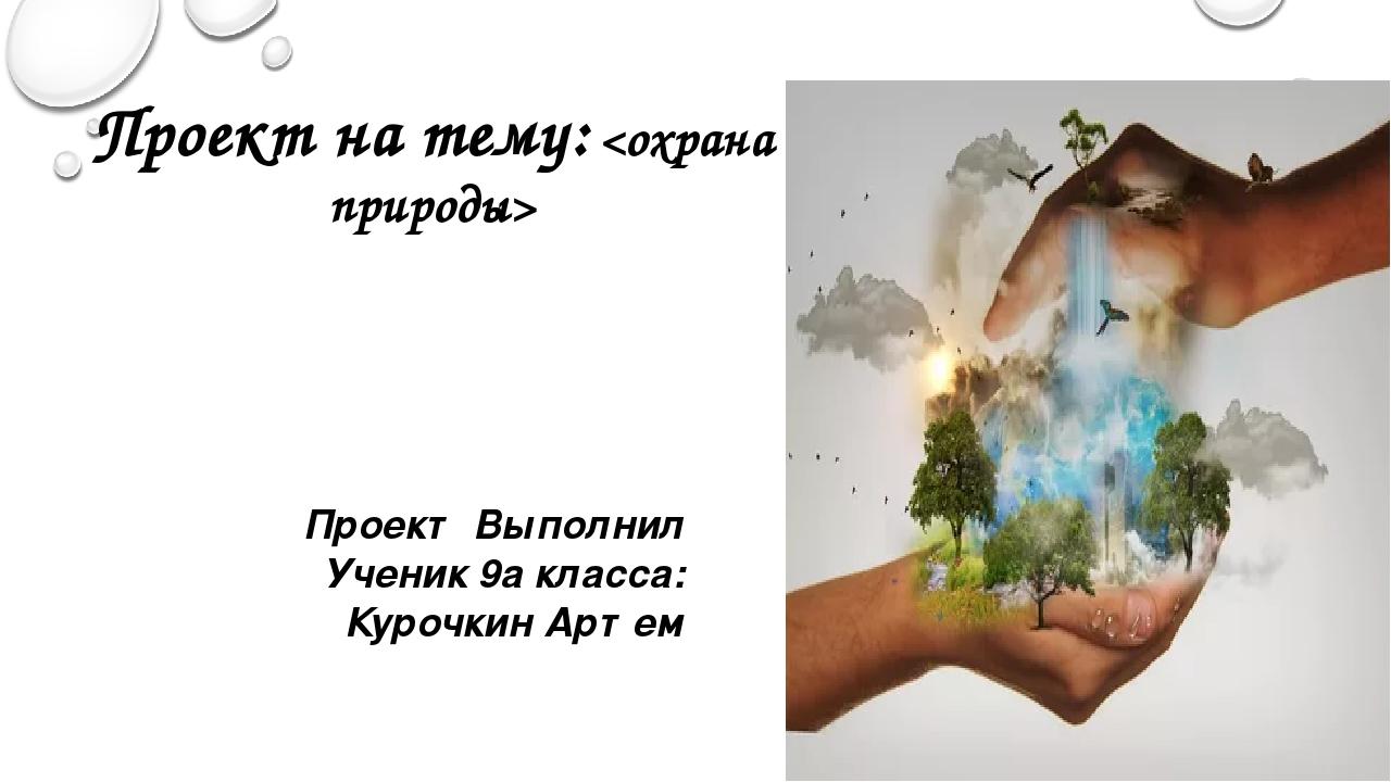Проект на тему:  Проект Выполнил Ученик 9а класса: Курочкин Артем