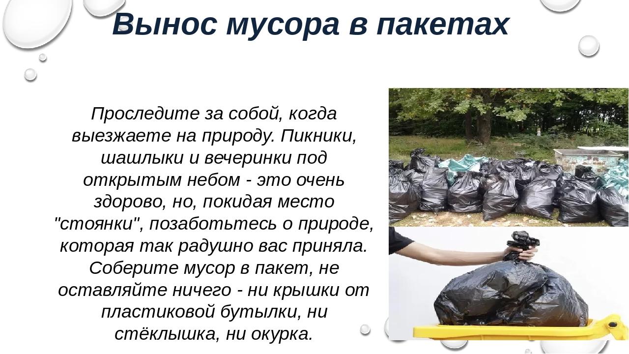 Вынос мусора в пакетах Проследите за собой, когда выезжаете на природу. Пикни...