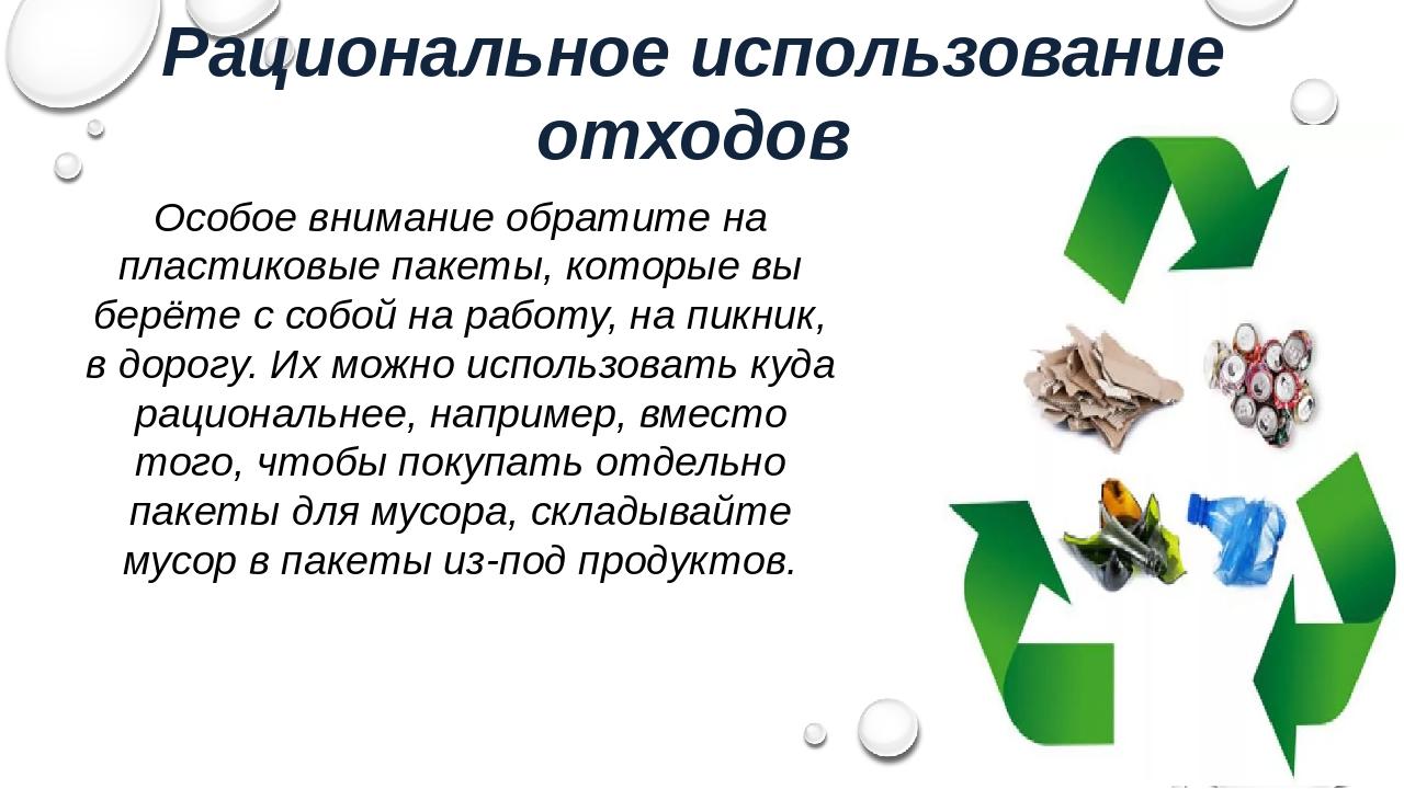 Рациональное использование отходов Особое внимание обратите на пластиковые па...