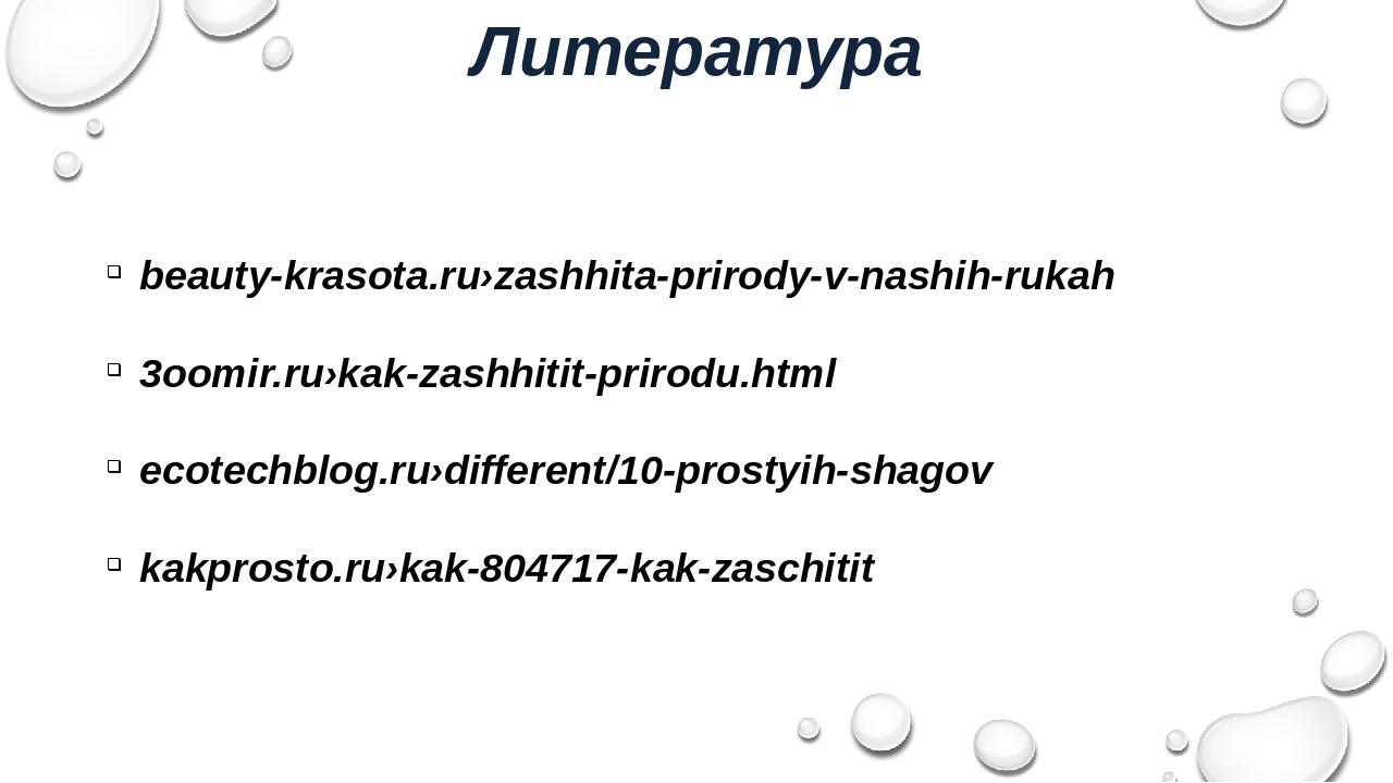 Литература beauty-krasota.ru›zashhita-prirody-v-nashih-rukah 3oomir.ru›kak-za...