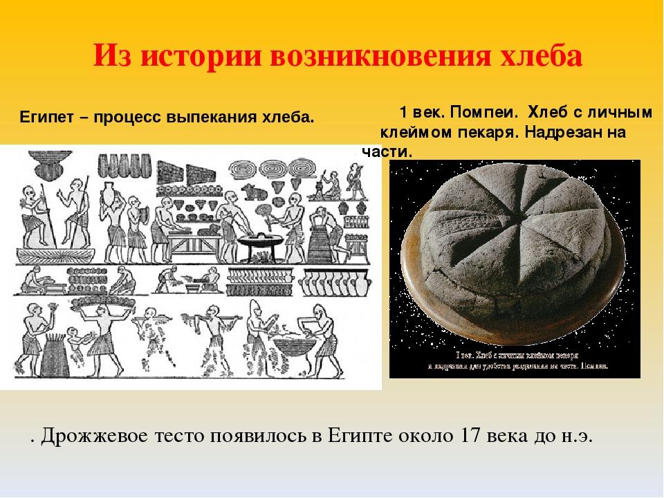 картинки история возникновения хлеба можно попробовать