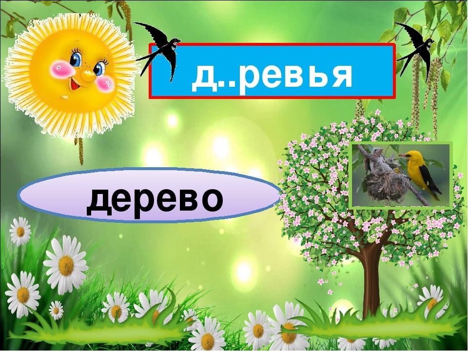 дерево д..ревья