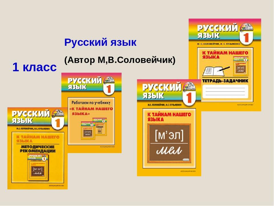 Школьная программа гармония 2 класс русский язык гдз соловейчик
