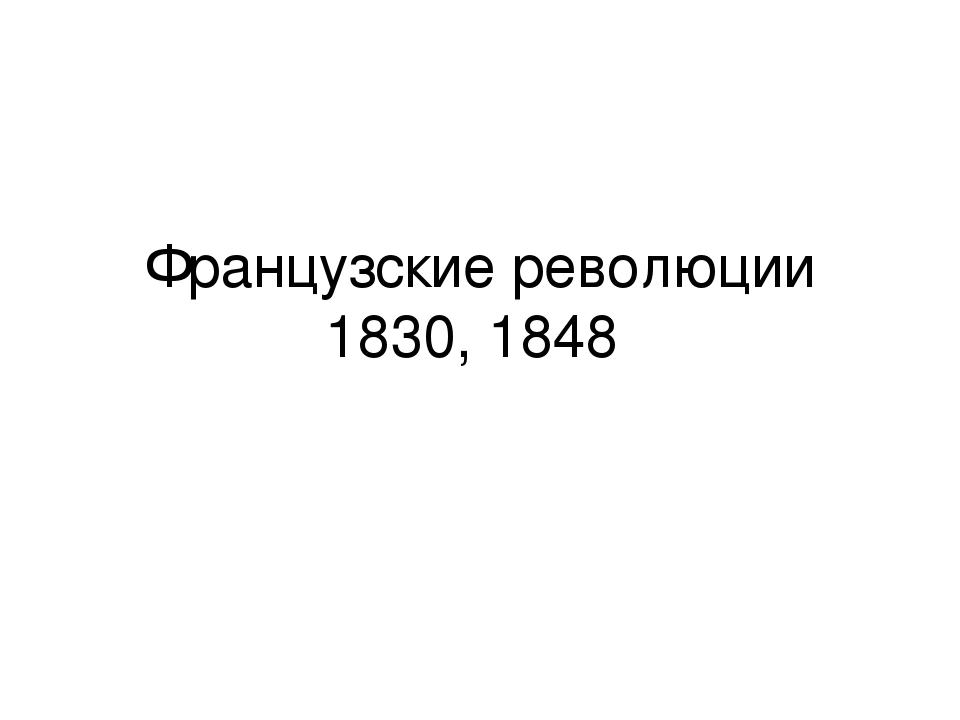 Французские революции 1830, 1848