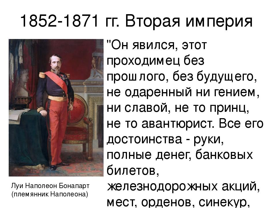 """1852-1871 гг. Вторая империя """"Он явился, этот проходимец без прошлого, без бу..."""