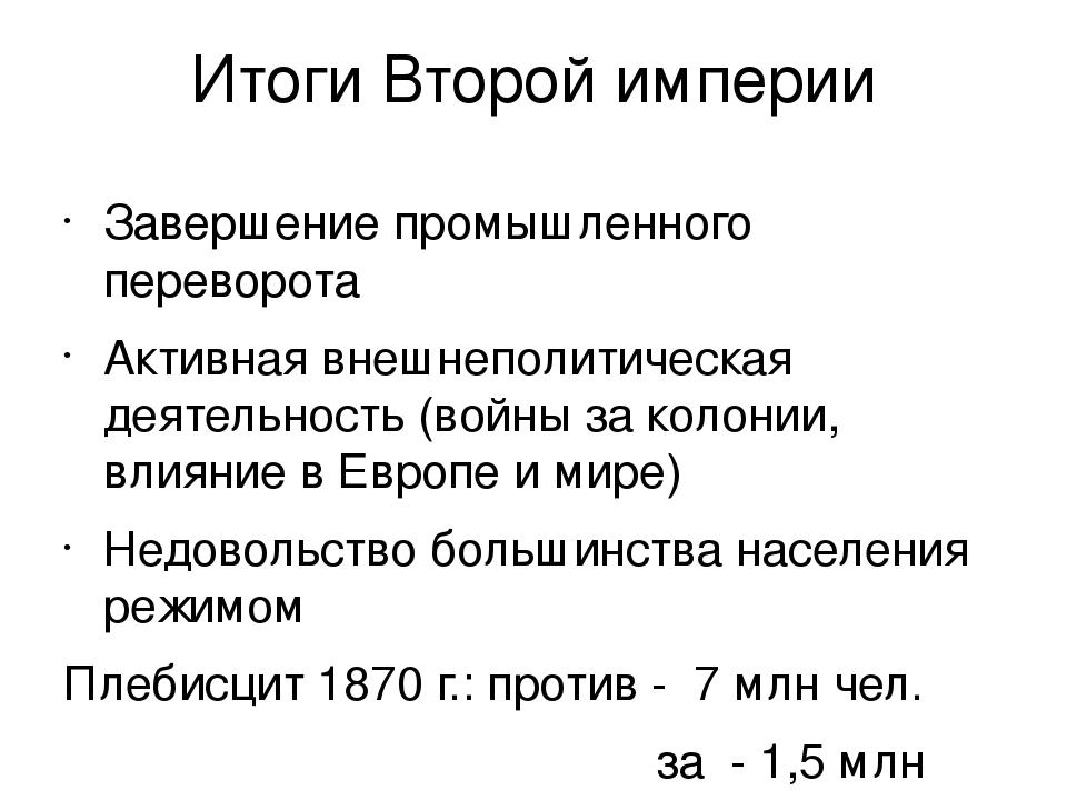 Итоги Второй империи Завершение промышленного переворота Активная внешнеполит...
