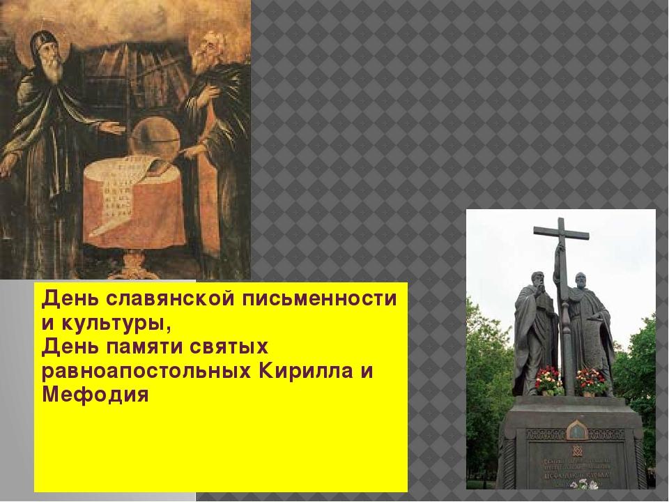 День славянской письменности и культуры, День памяти святых равноапостольных...