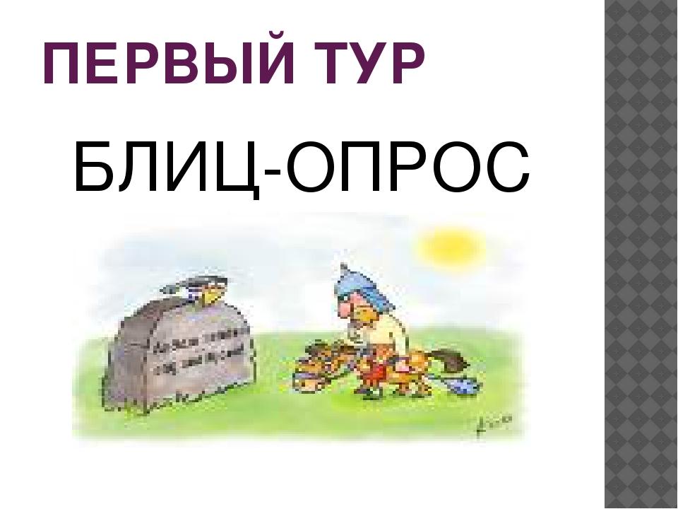ПЕРВЫЙ ТУР БЛИЦ-ОПРОС