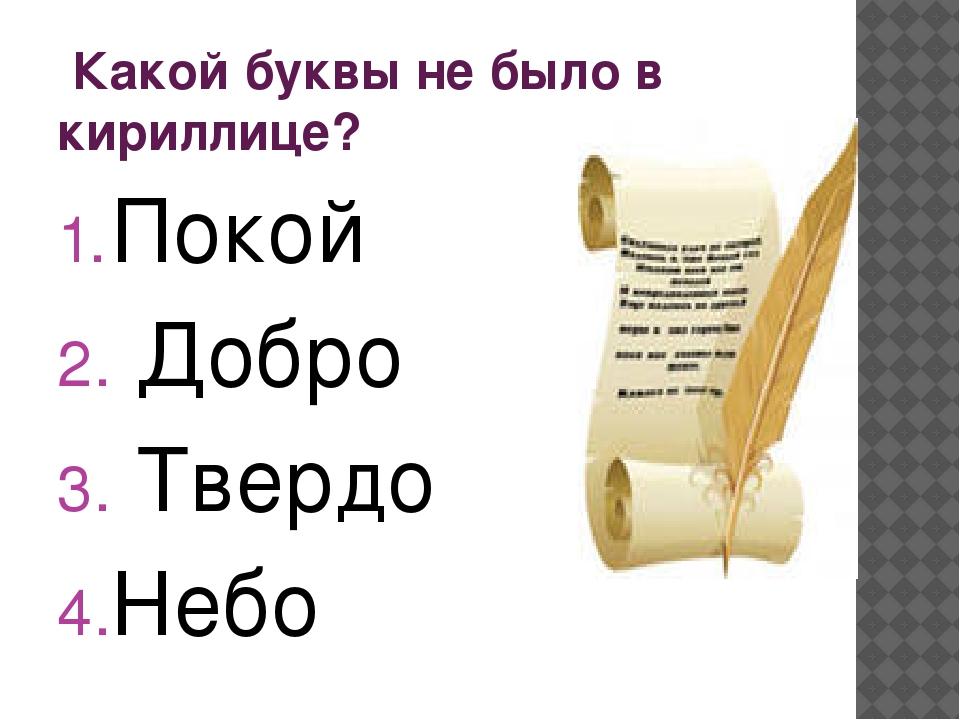 Какая буква в русском алфавите самая молодая? Ф Э Ё Й