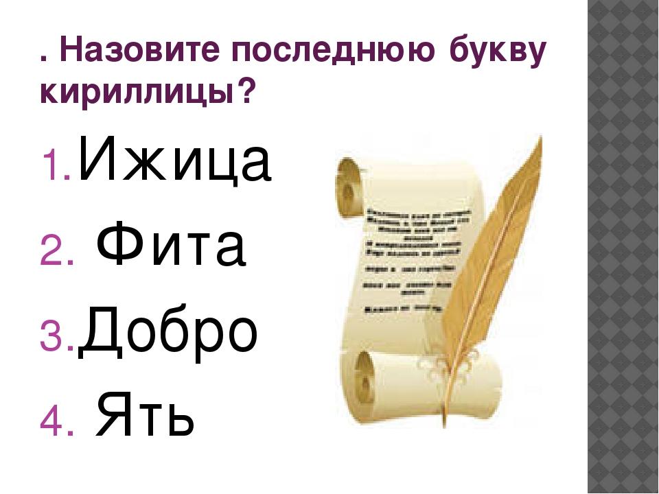 Когда была проведена первая реформа азбуки? В 18 веке В 17 веке в 19 веке в 2...