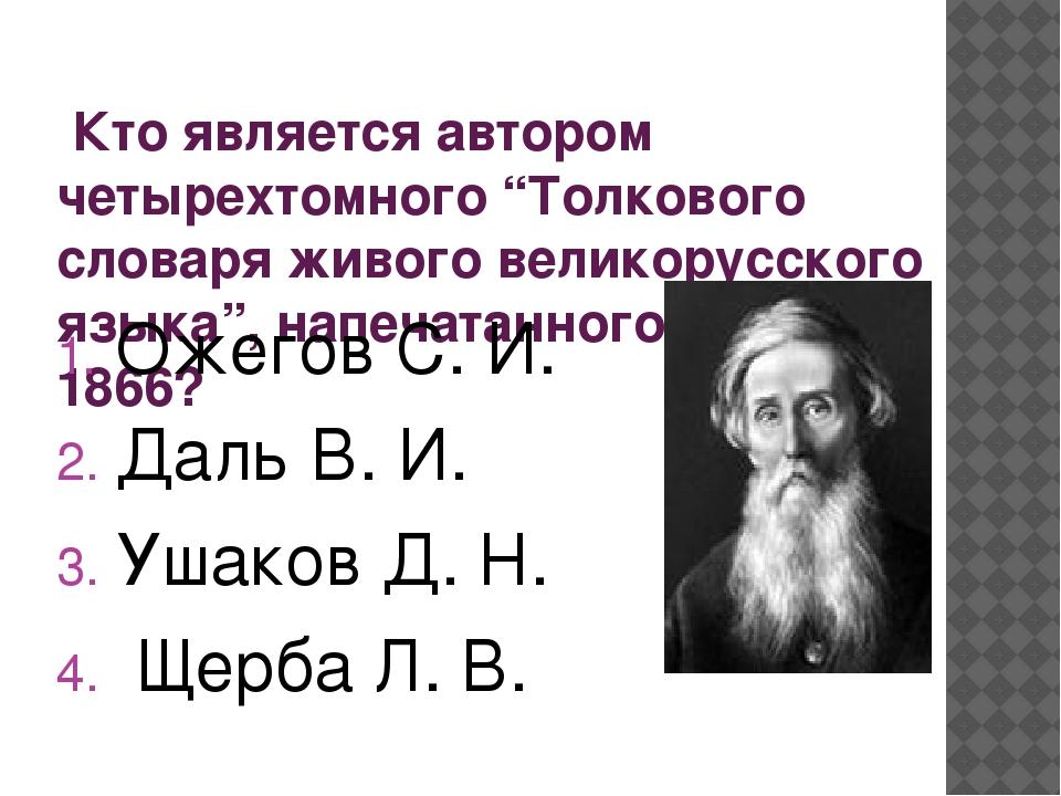 Как прозвали Кирилла в Константинополе? Проповедник Священник Философ Книжник