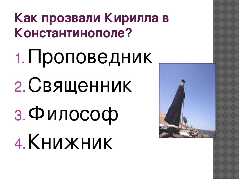 Какое название имел предложный падеж в древнерусском языке? Беспредложный Зв...