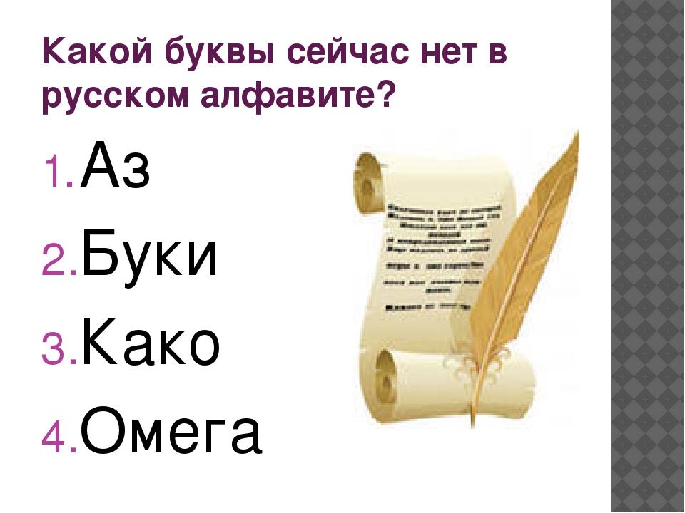 Кто провел первую реформу азбуки? Михаил Романов Петр 1 Александр 1 Николай 2