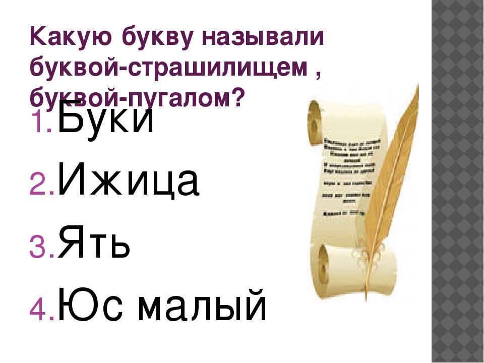 Кто изобрел букву Ё? Карамзин Н.М. Ломоносов М.В Тредиаковский Пушкин А.С