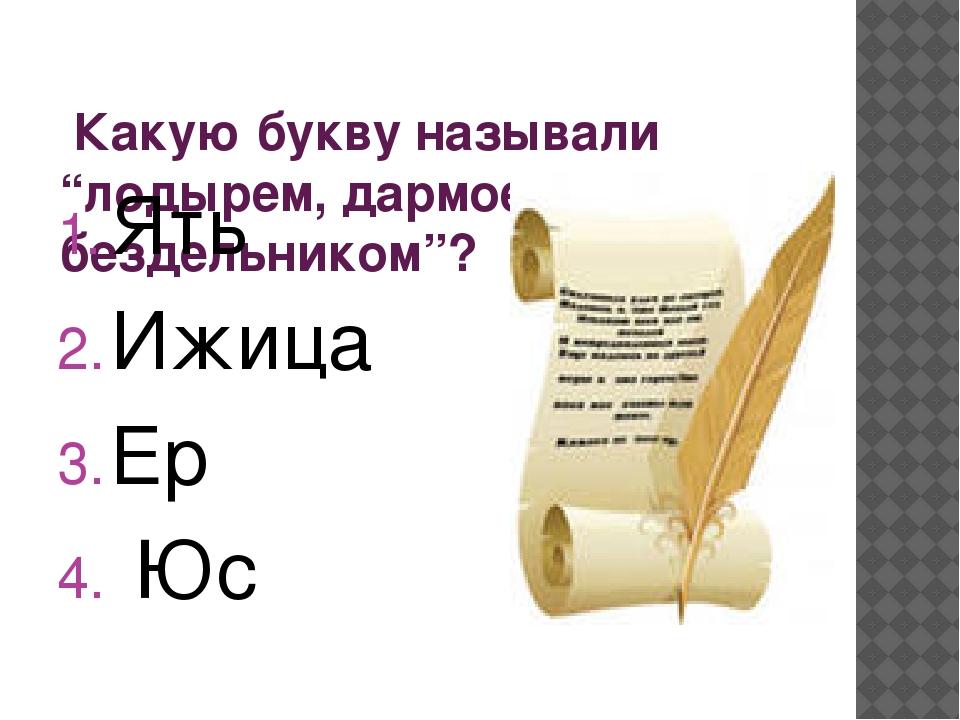 Когда празднуется день Кирилла и Мефодия? 1 сентября 24 мая 1 апреля 12 ноября