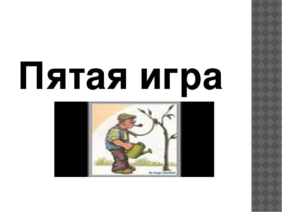 Какой буквы сейчас нет в русском алфавите? Живите Люди Слово Зело