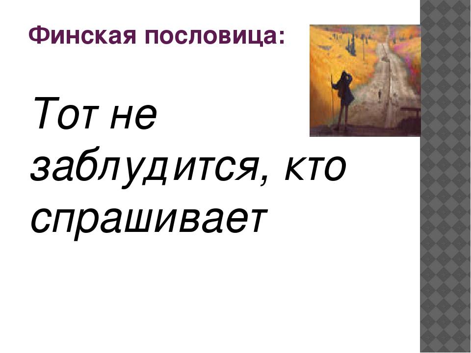 Русский вариант: На безрыбье и рак рыба