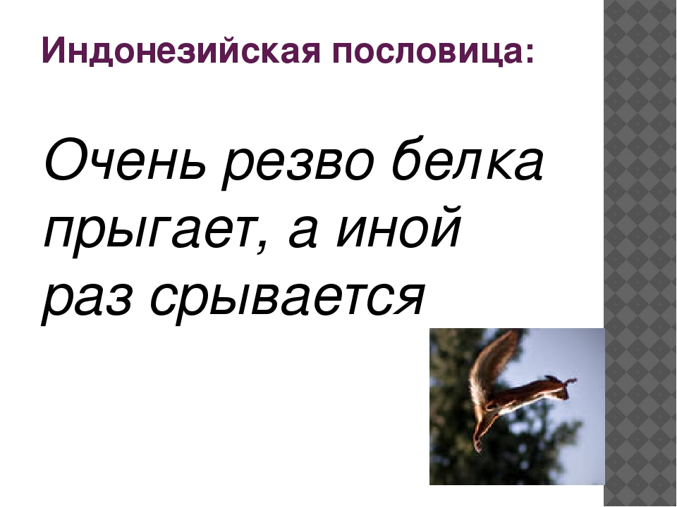 Русский вариант: В семье не без урода