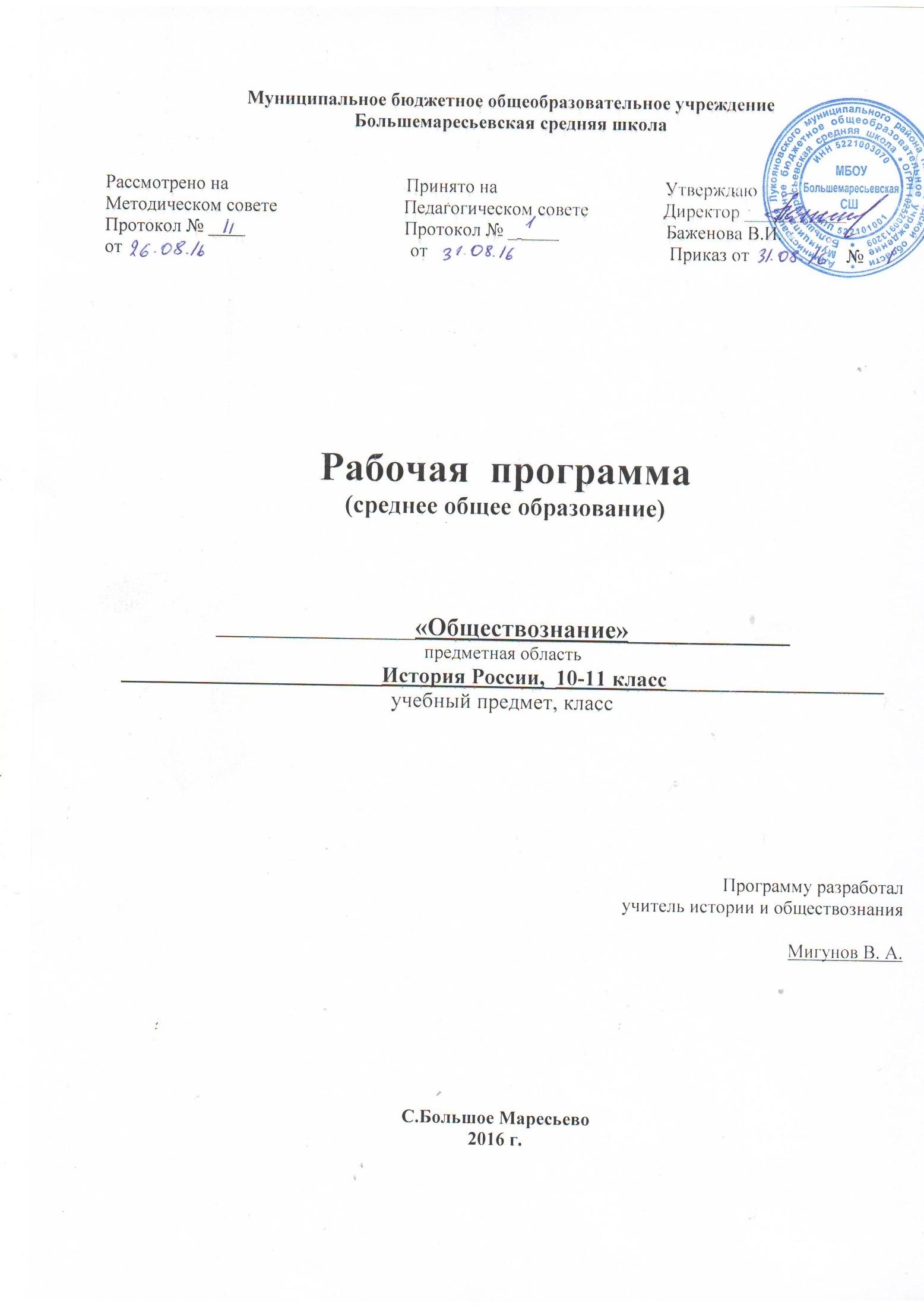 Рабочие программы по истории россии 11 класс по загладину козленко
