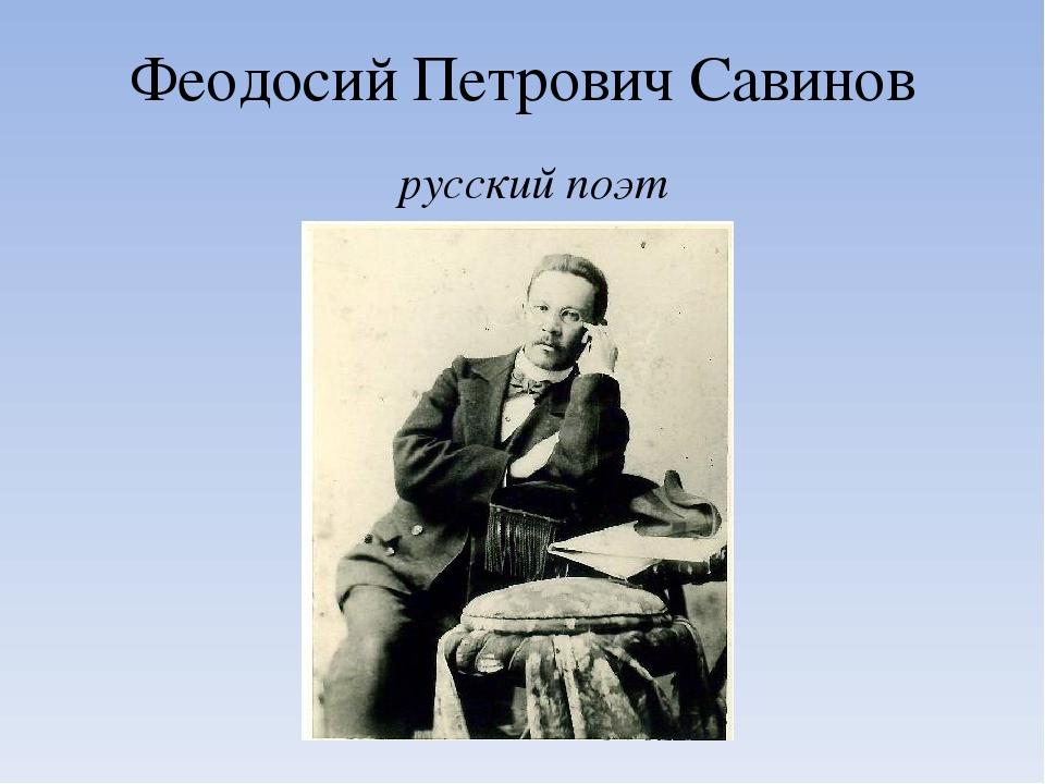 Феодосий Петрович Савинов русский поэт