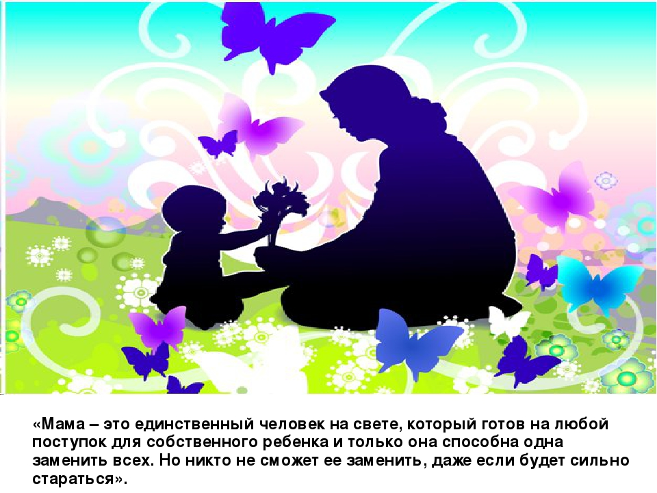 «Мама – это единственный человек на свете, который готов на любой поступок дл...