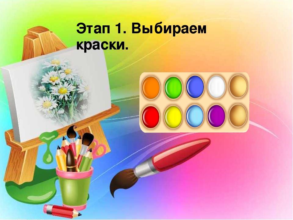 Этап 1. Выбираем краски.
