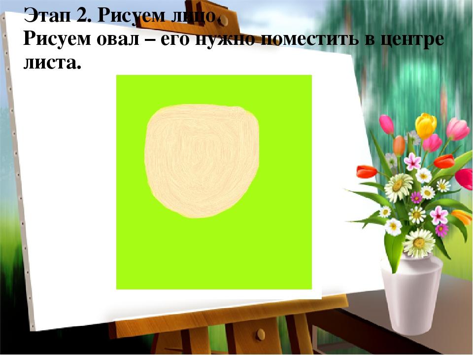 Этап 2. Рисуем лицо. Рисуем овал – его нужно поместить в центре листа.