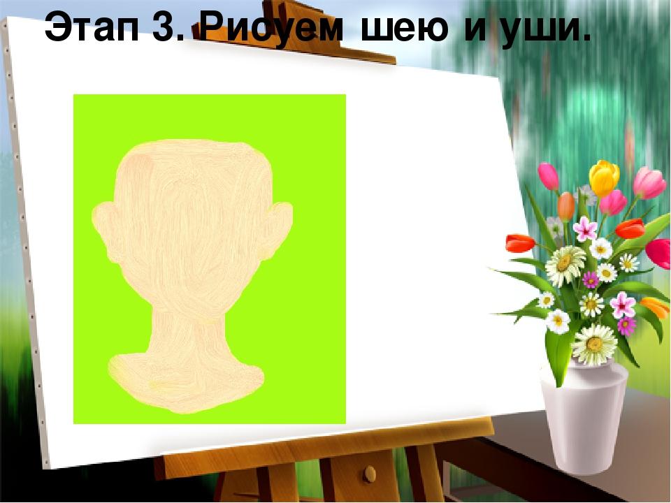 Этап 3. Рисуем шею и уши.