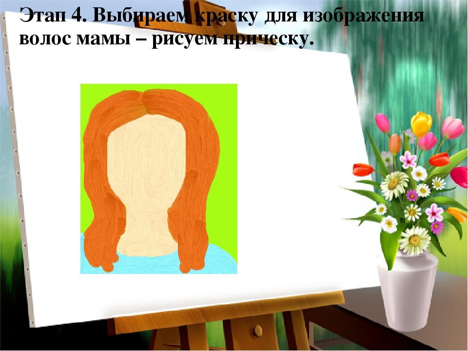 Этап 4. Выбираем краску для изображения волос мамы – рисуем прическу.