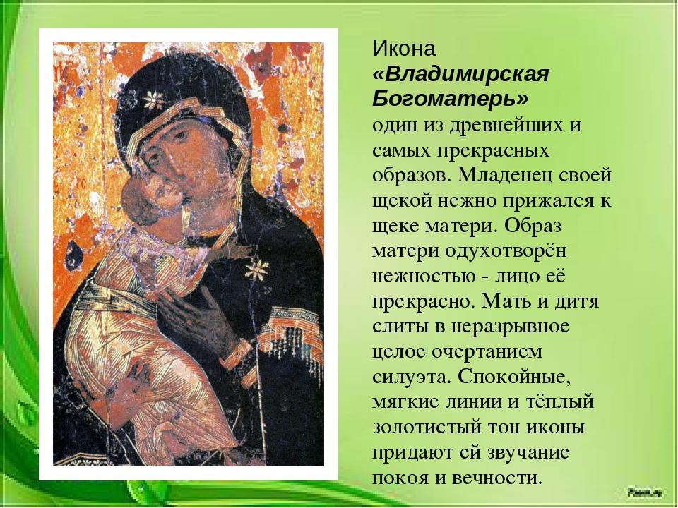 Икона «Владимирская Богоматерь» один из древнейших и самых прекрасных образов...
