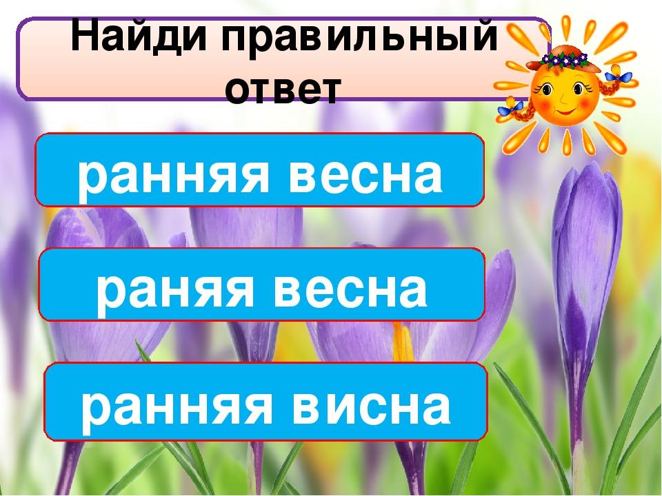 Найди правильный ответ ранняя весна раняя весна ранняя висна