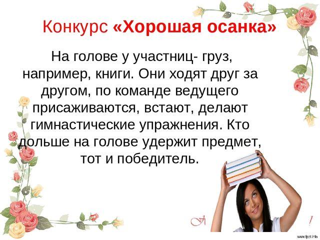 Конкурс «Хорошая осанка»  На голове у участниц- груз, например, книги. Они...