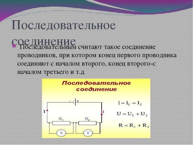 Последовательное соединение Последовательным считают такое соединение проводн...
