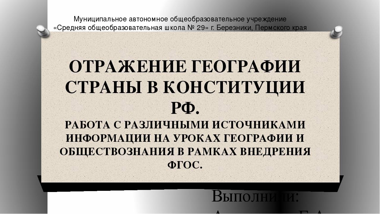 ОТРАЖЕНИЕ ГЕОГРАФИИ СТРАНЫ В КОНСТИТУЦИИ РФ. РАБОТА С РАЗЛИЧНЫМИ ИСТОЧНИКАМИ...