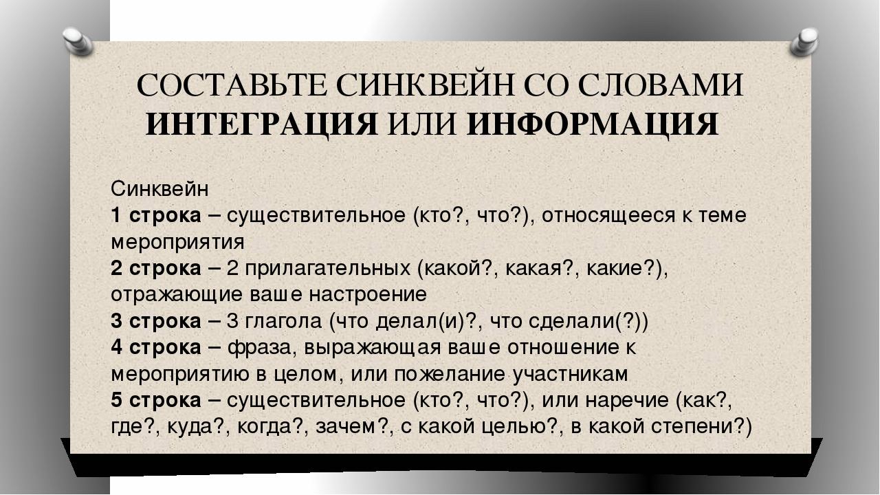 СОСТАВЬТЕ СИНКВЕЙН СО СЛОВАМИ ИНТЕГРАЦИЯ ИЛИ ИНФОРМАЦИЯ Синквейн 1 строка – с...