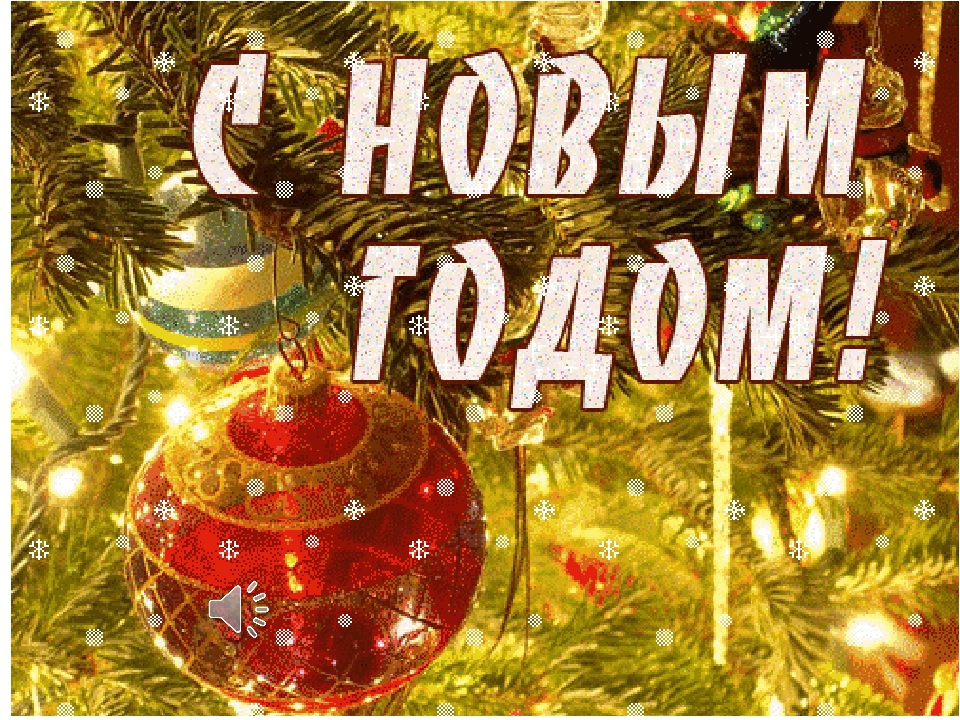 Поздравление, картинка новогодняя надпись с новым годом