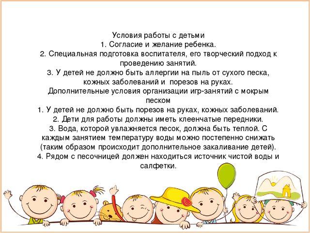 Условия работы с детьми 1. Согласие и желание ребенка. 2. Специальная подгото...