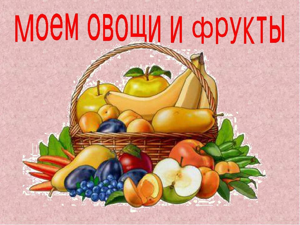 Мойте овощи и фрукты перед едой картинки