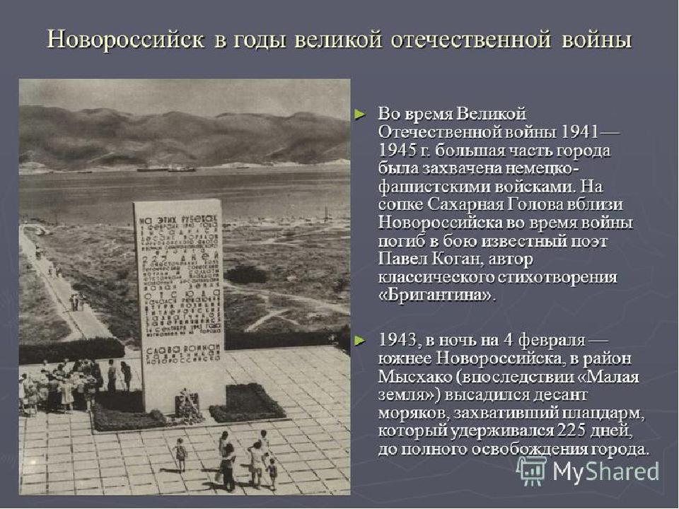 Новороссийск великая отечественная война