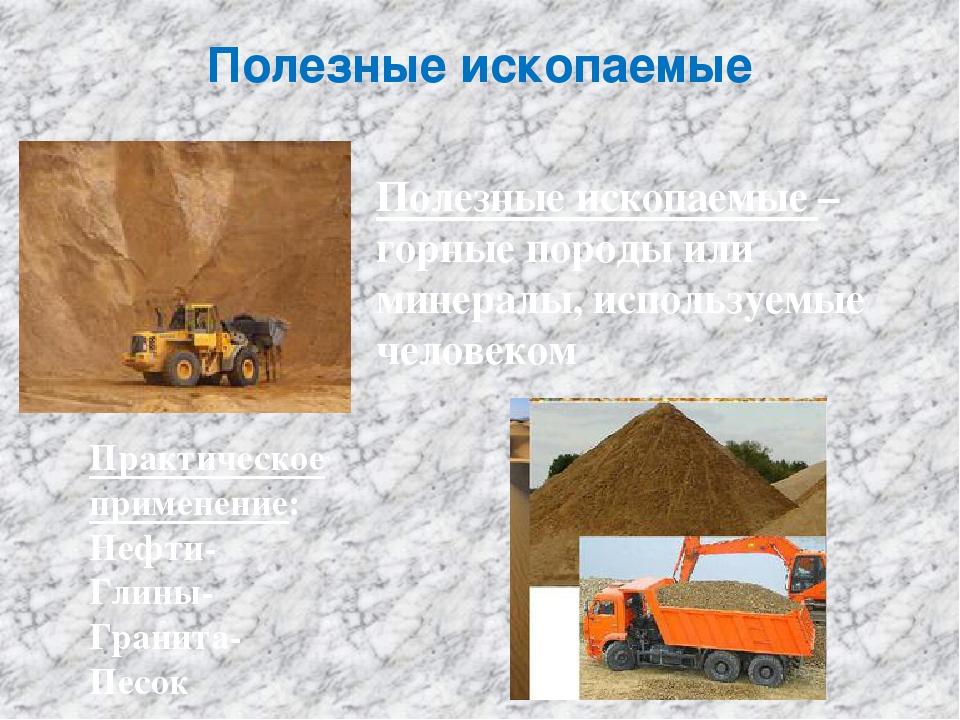 Полезные ископаемые Полезные ископаемые – горные породы или минералы, использ...