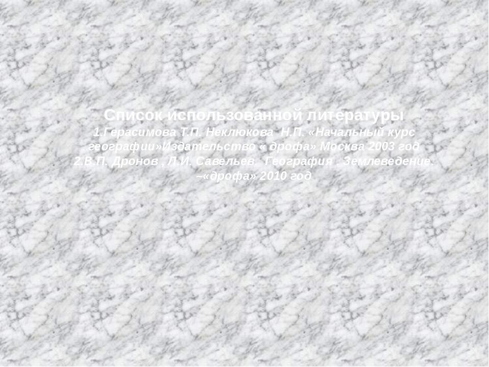 Список использованной литературы 1.Герасимова Т.П. Неклюкова Н.П. «Начальный...