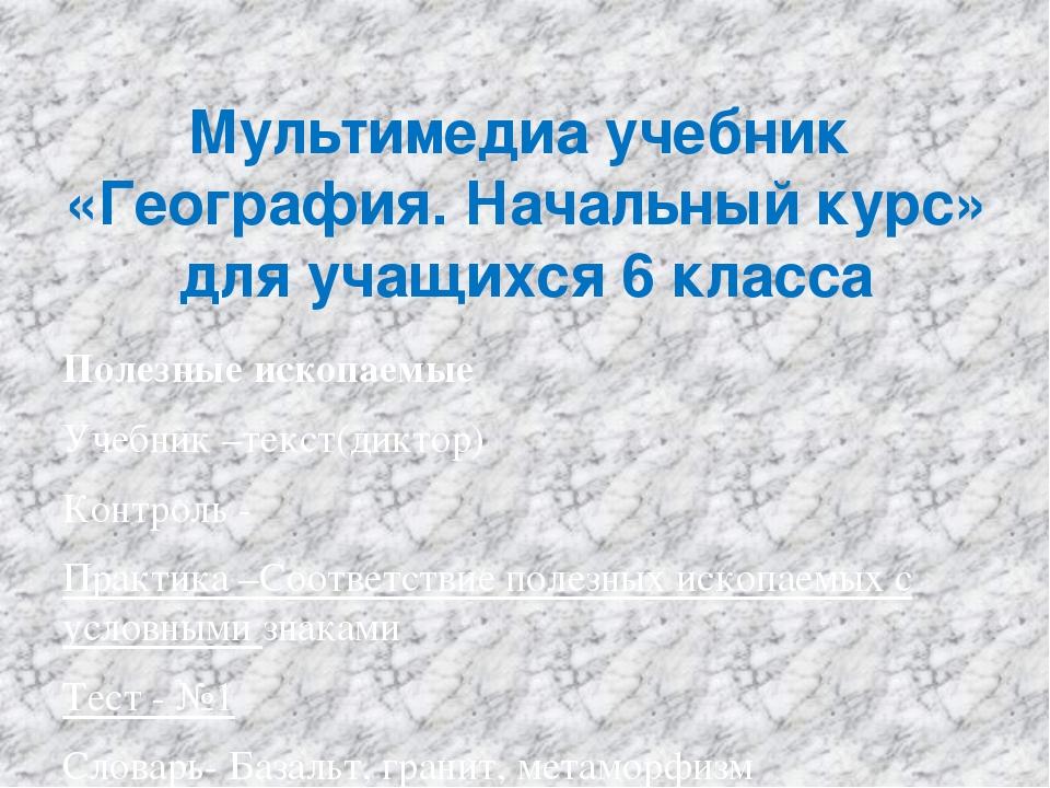 Мультимедиа учебник «География. Начальный курс» для учащихся 6 класса Полезны...