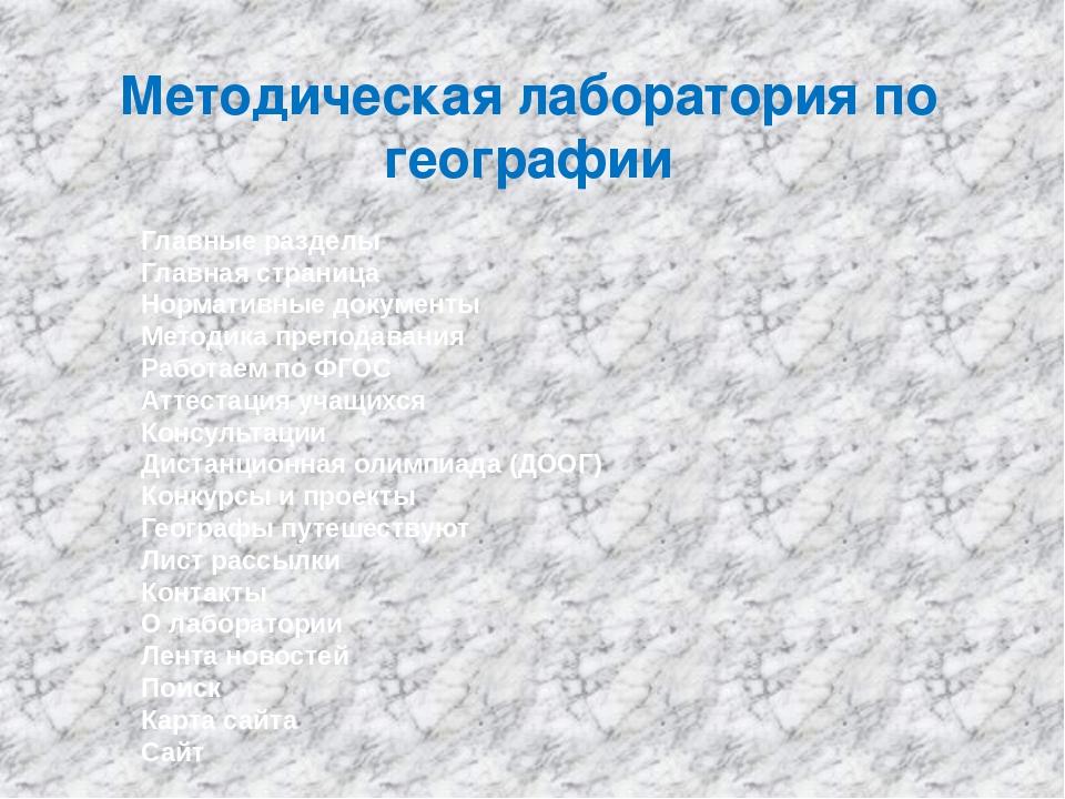 Методическая лаборатория по географии Главные разделы Главная страница Нормат...
