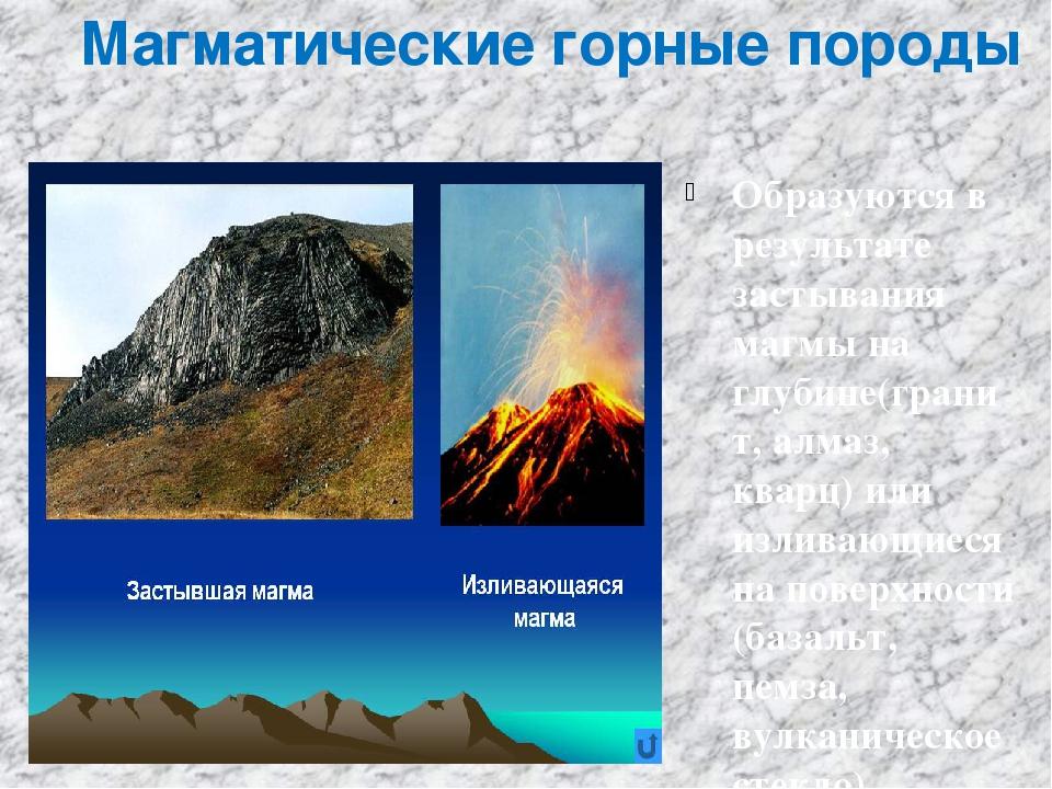 Магматические горные породы Образуются в результате застывания магмы на глуби...