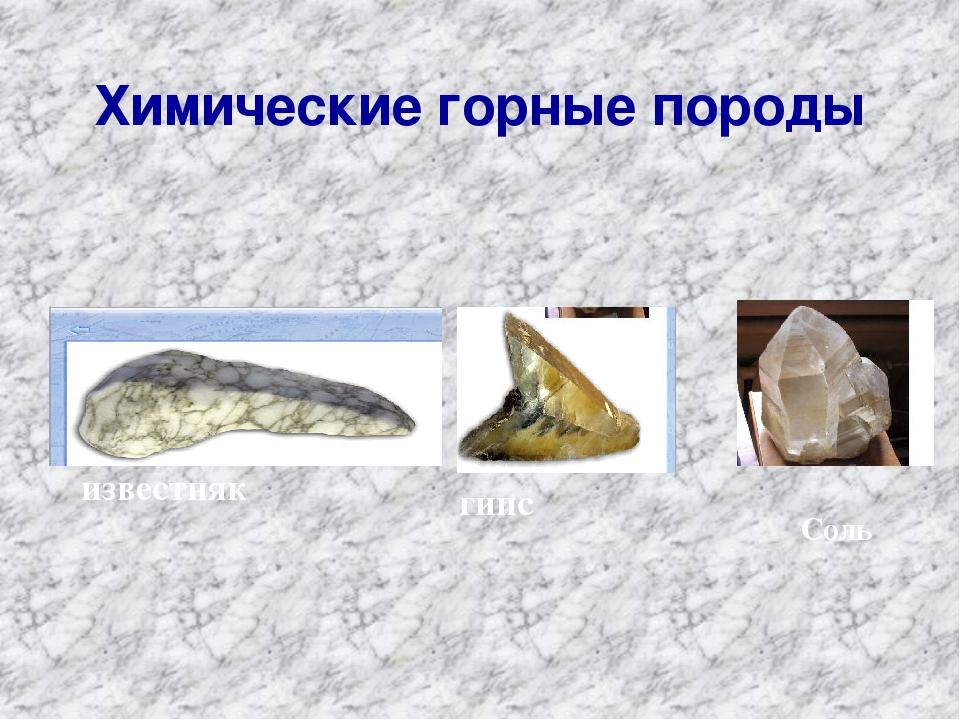 Химические горные породы гипс Соль известняк