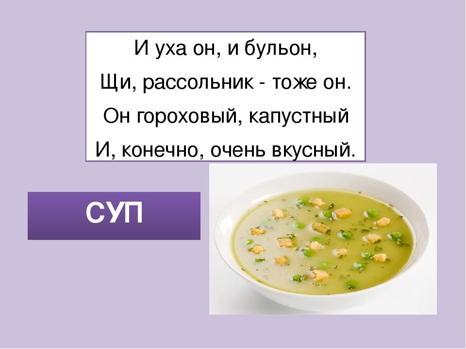 загадки с картинками еда малому